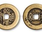 今年在北京钱币乾隆通宝市场怎么样