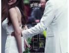 惠州婚纱摄影哪家较专业