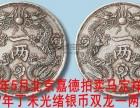 重庆巫山哪里免费鉴定古董光绪银币
