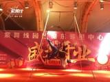 紫舞线女子舞蹈健身企业舞会/舞蹈编排/成品舞私教/商业演出