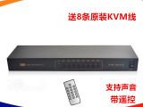 eKL-81UA 8口kvm切换器 8台