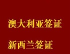 上海骐偲公司专业办理澳大利亚签证、新西兰签证拒签翻