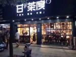 成都甘茶度奶茶连锁加盟店 成都奶茶加盟多少钱?