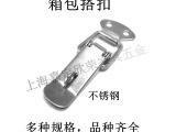 不锈钢锁扣XA06B带弹簧暗箱扣/弹簧搭扣/鸭嘴扣/航空箱配件