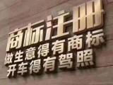 广州商标注册,商标转让,商标续展,一站式专业办理