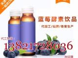 蓝莓酵素饮品代加工 50ml蓝莓酵素饮料贴牌厂家