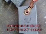 GHS431碳刷,GH4001碳刷,GH-4505碳刷