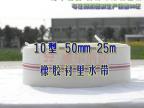 直销消防水带10-50-25口径50mm水管2寸10型橡胶水带