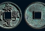 古钱币私人收购