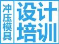 东莞 黄江 常平 大朗 樟木头 冲压模具设计培训机构启辰教育