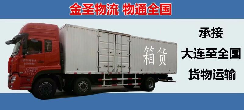 大连金圣物流.大件设备运输.水果蔬菜搬家