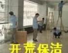 上海虹口喜乐保洁家庭保洁