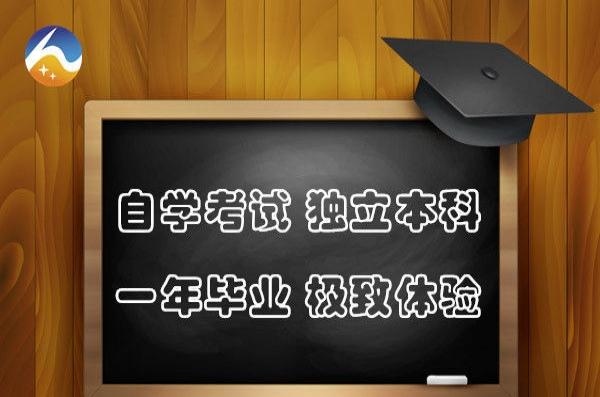 工作学习急需学历 惠仁一年制自学考试大专本科 0基础轻松提升
