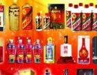 吐鲁番回收茅台酒 哈密回收铁盖茅台酒 回收老酒