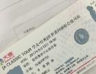 现票转让张学友徐州奥体演唱会VIP门票2张