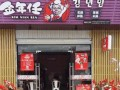 加盟金年任怎么样?韩国料理加盟开店 金年任品牌加盟咨询