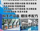 玻璃水防冻液车轮胎蜡生产设备配方技术 招商加盟 潍坊金美途