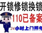 温州换锁电话丨温州换锁24h服务丨