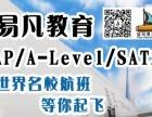 AP/A-Level课程强化辅导