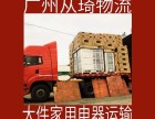广州到大连物流公司