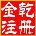上海各类型公司注册:特价各类型公司注册,财务代理,增资