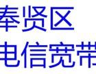 上海奉贤区电信宽带,光纤宽带在线安装