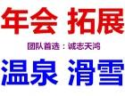 2019年北京周边团建 拓展会议+温泉滑雪 一日游 两日游
