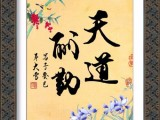 佛山字画鉴定交易中心