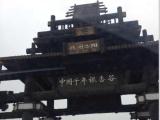 中国千年银杏谷 农香四意饭庄