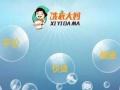 超火热南通O2O干洗创业平台,实现您的老板梦想