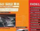 德州汽车改装-法拉利敞蓬安装黑剑前后夜视王中王FHD6120