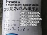 贵州灌浆料厂家直销 高强无收缩 微膨胀