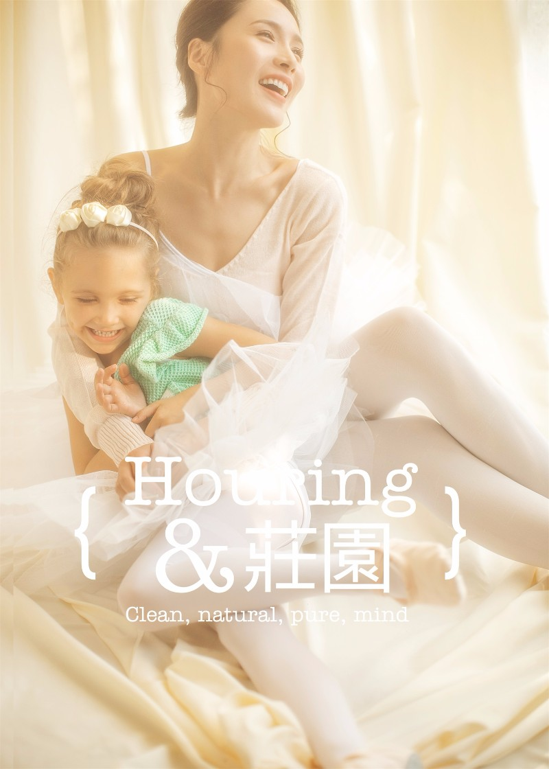 台州哈瑞HOURING庄园秋冬新品发布亲情梦幻芭蕾