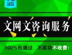 河北省文网文 增值电信许可 游戏版号/备案 资质认证