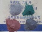供应金刚砂 耐磨地坪硬化剂 金刚沙地面材料厂商