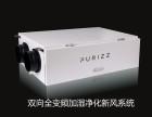 PURIZZ普瑞氏全变频人交换新风系统,采用德国原产设备