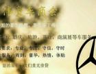 宁伟豪车(婚庆,商演,旅游,开业)