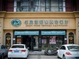 温州咖啡加盟十大品牌-名典咖啡