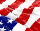 快速办理美国、英国、加拿大、澳洲、德国、法国签证申请