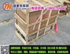 广州从化良口上门打出口木箱