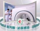 大同泌尿病医院专业规范