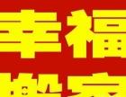 芜湖幸福搬家周边四县,四区搬家搬厂,起重吊装搬运公