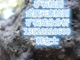 矿石检测,矿石测试,岩石矿物分析 深圳矿石元素成分检测中心