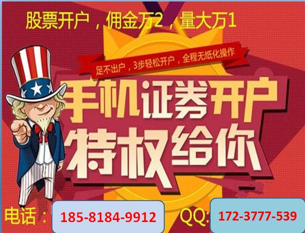 湘潭炒股内部福利 湘潭炒股开户佣金万一