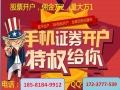 南阳市炒股开户500万资金佣金手续费最低多少