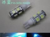 厂家直销 T10 9头 改装汽车示宽灯阅读灯牌照灯冰蓝LED小灯