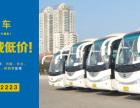 乘车查询+南京到宜宾县客车多长时间13701455158客车