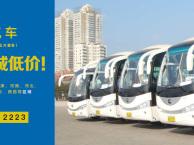 贵阳客车到曲靖的客车 13701455158汽车客车运行时间