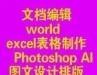 名片设计制作表格排版word编辑抠图 ps 矢量图