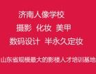 山东济南摄影化妆学校